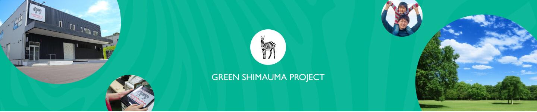 しまうまグリーンプロジェクト