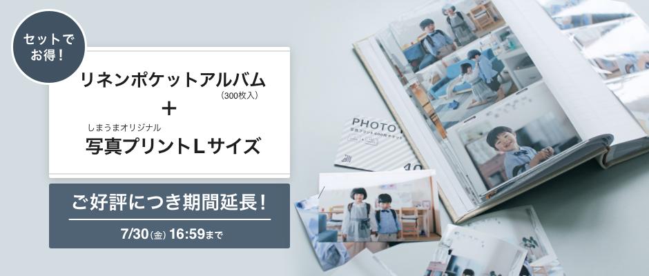 セットでお得!リネンポケットアルバム+写真プリントLサイズ ご好評につき期間延長! 7月30日(金) 16:59まで