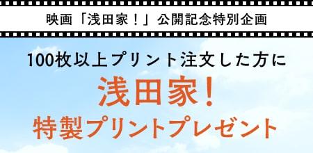 映画「浅田家!」公開記念特別企画