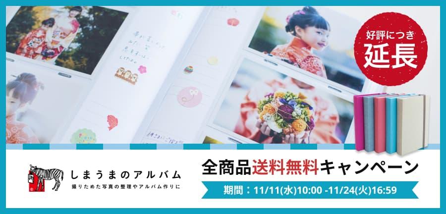 しまうまのアルバム 全商品送料無料キャンペーン 好評につき延長 期間:11/11(水)10:00-11/24(火)16:59