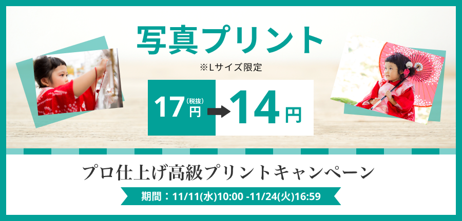 写真プリント ※Lサイズ限定 17円(税抜)→ 14円 プロ仕上げ高級プリントキャンペーン 期間:11/11(水)10:00 -11/24(火)16:59