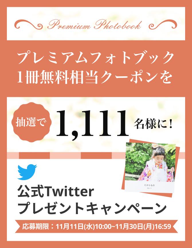 プレミアムフォトブック1冊無料相当クーポンを抽選で1,111名様に!公式Twitterプレゼントキャンペーン 応募期限:11月11日(水)10:00~11月30日(月)16:59