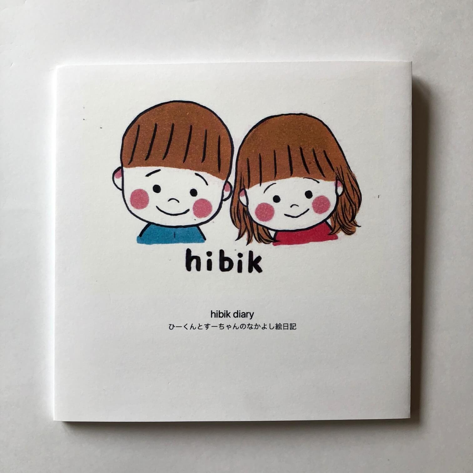 hibik diary