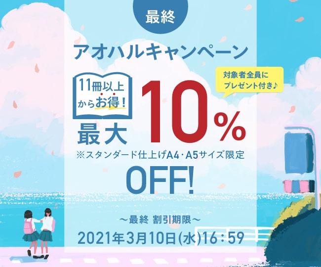 アオハルキャンペーン 11冊以上購入で最大10%OFF!