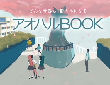 どんな青春も1冊の本になる アオハルBOOK