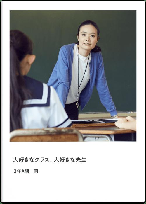 高校生活のアオハルBOOK