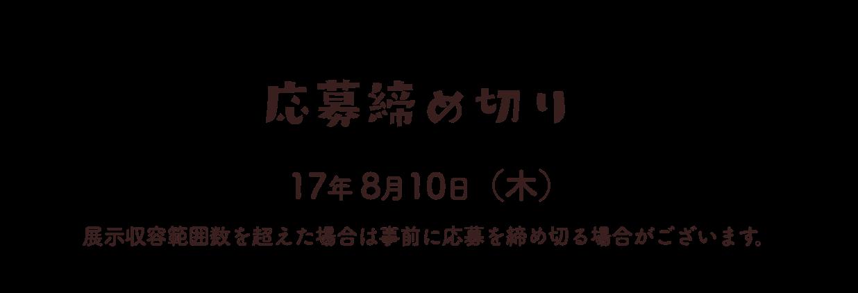 応募締め切り 17年 8月10日(木)