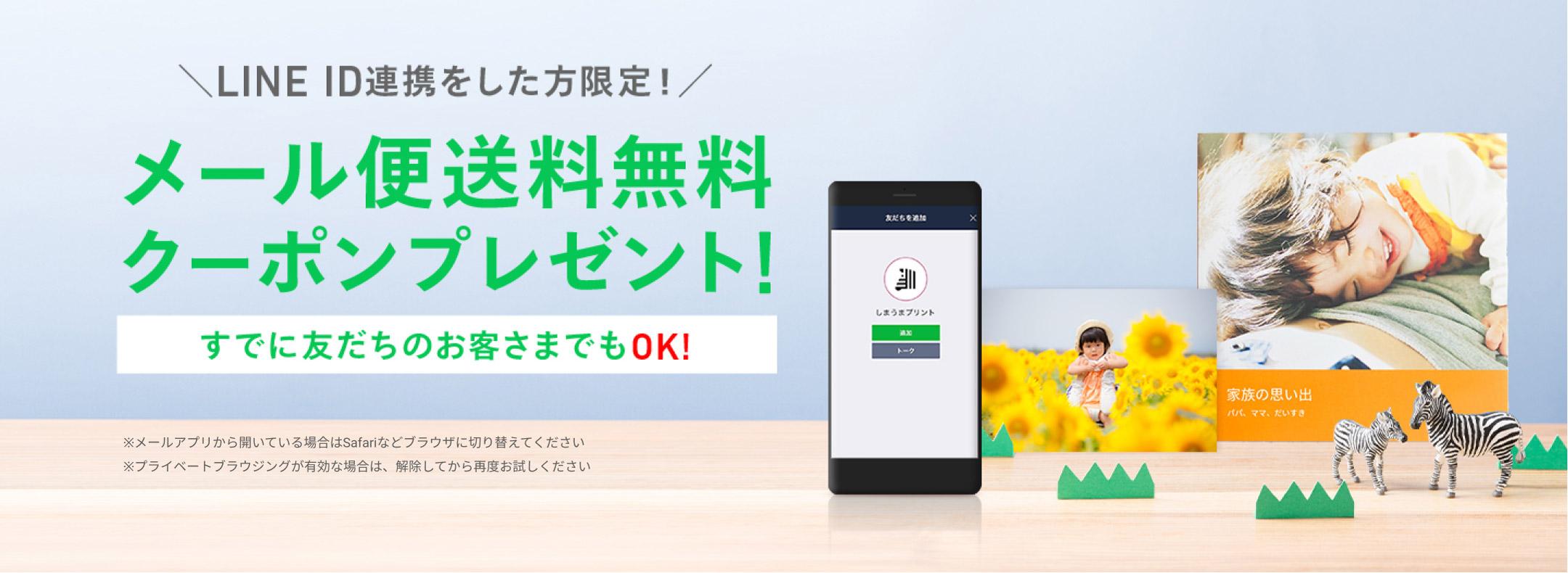 今だけの期間限定!LINE ID連携キャンペーン あわせて1,000円クーポンプレゼント!すでに友だちの人もOK!