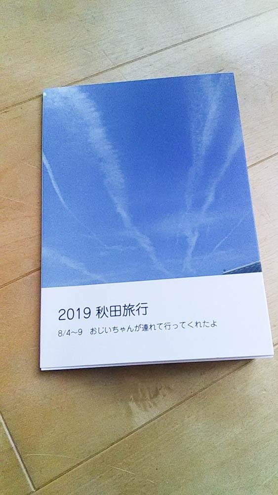 S.T.さん(北海道)