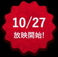 10/27放映開始!