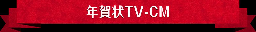 年賀状TV-CM
