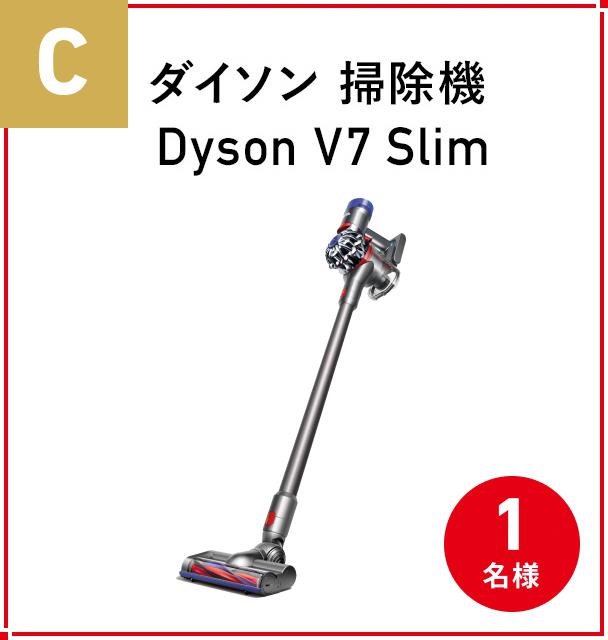 C. 『ダイソン掃除機 Dyson V7 Slim』 1名様