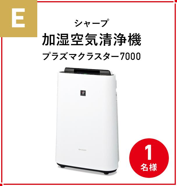 E. 『シャープ加湿空気清浄器 プラズマクラスター7000』 1名様