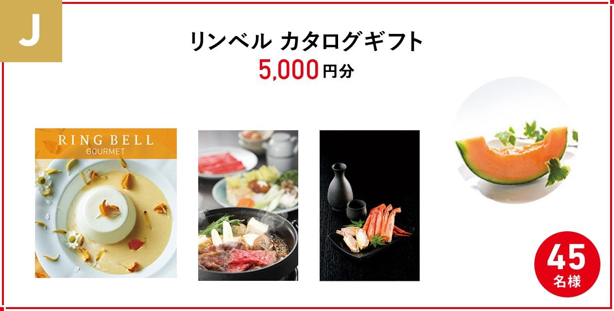 J. 『リンベル カタログギフト 5,000円分』 45名様
