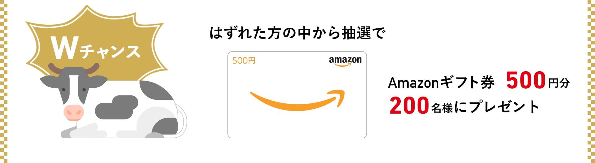 はずれた方の中から抽選で『Amazonギフト券 500円分』を200名様にプレゼント