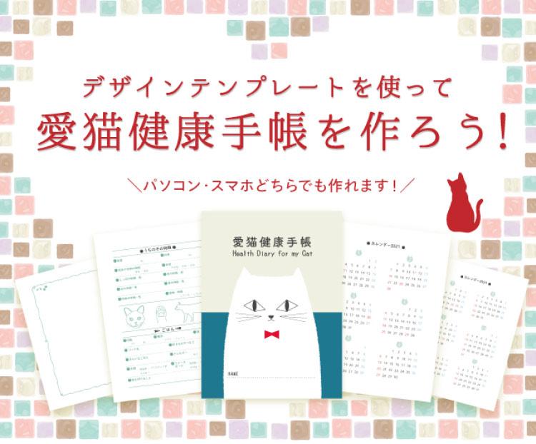 愛猫健康手帳を作ろう!