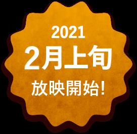 2021 2月上旬放映開始!