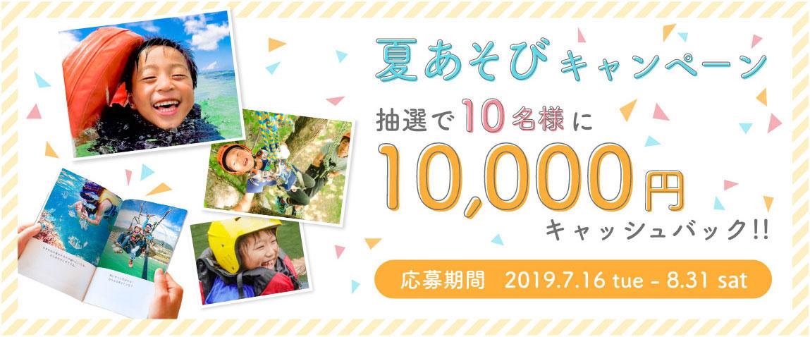 夏あそびキャンペーン 抽選で10名様に10,000円キャッシュバック
