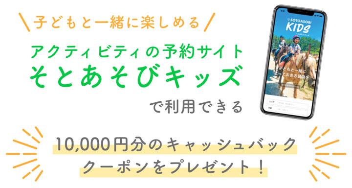 \子どもと一緒に楽しめる/アクティビティの予約サイトそとあそびキッズで利用できる10,000円分のキャッシュバッククーポンをプレゼント!