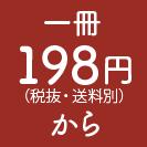 1冊198円(税抜・送料別)から