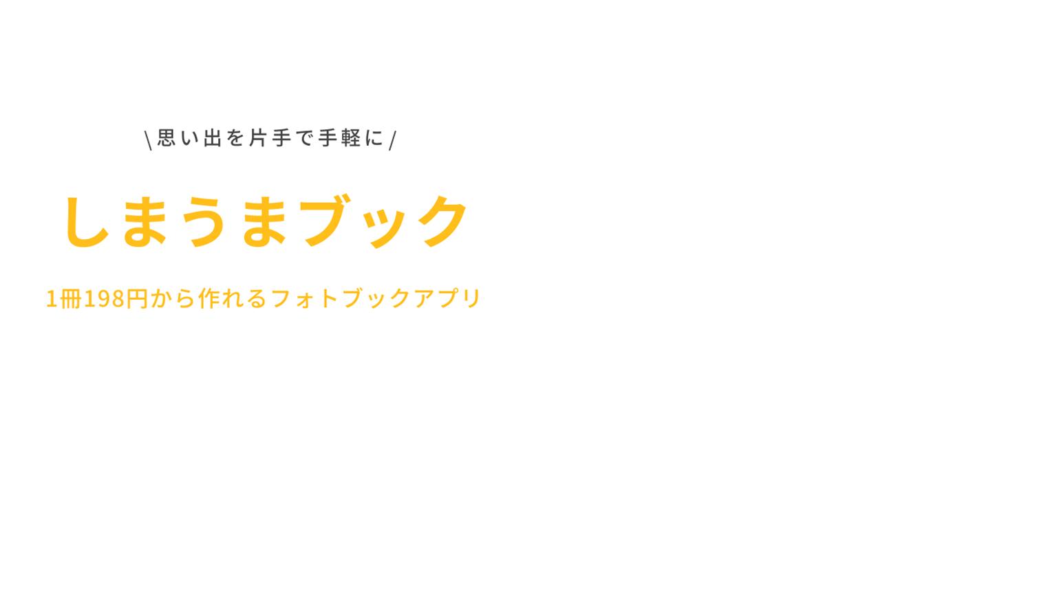 思い出を片手で手軽に しまうまブック 1冊198円から作れるフォトブックアプリ