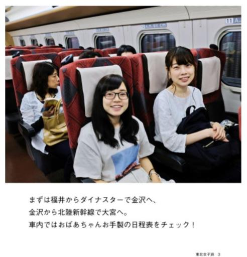 しまうまプリント賞 最優秀賞 「東北女子旅 2019年7月13日~15日」