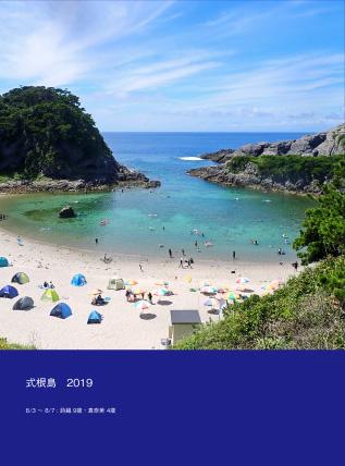 るるぶ&more.賞 優秀賞 「式根島 2019」