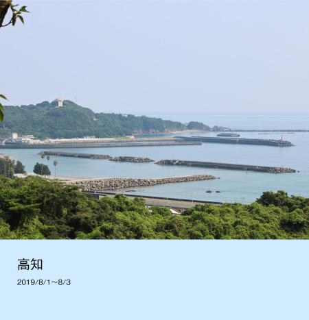 しまうまプリント賞 優秀賞 「高知 2019/8/1~8/3」