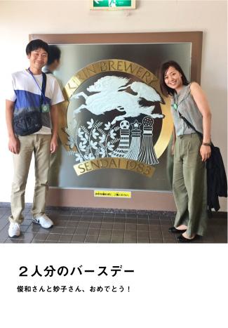 しまうまプリント賞 優秀賞 「2人分のバースデー 俊和さんと妙子さん、おめでとう!」