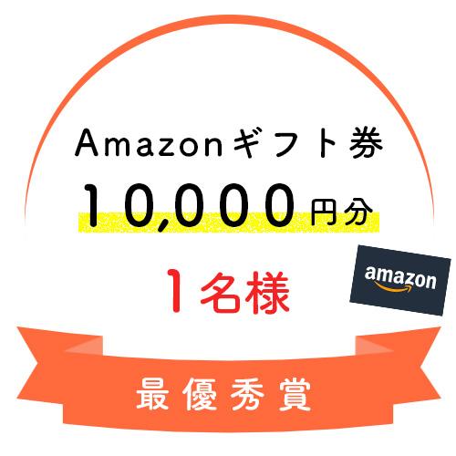 しまうまプリント賞 最優秀賞