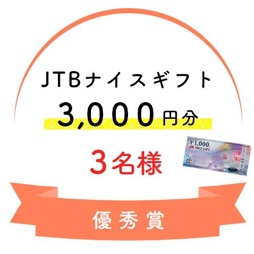 るるぶ&more.賞 優秀賞