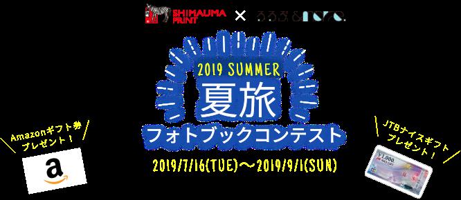 2019SUMMER夏旅フォトブックコンテスト