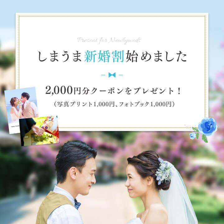 しまうま新婚割はじめました 2000円分ポイントをプレゼント