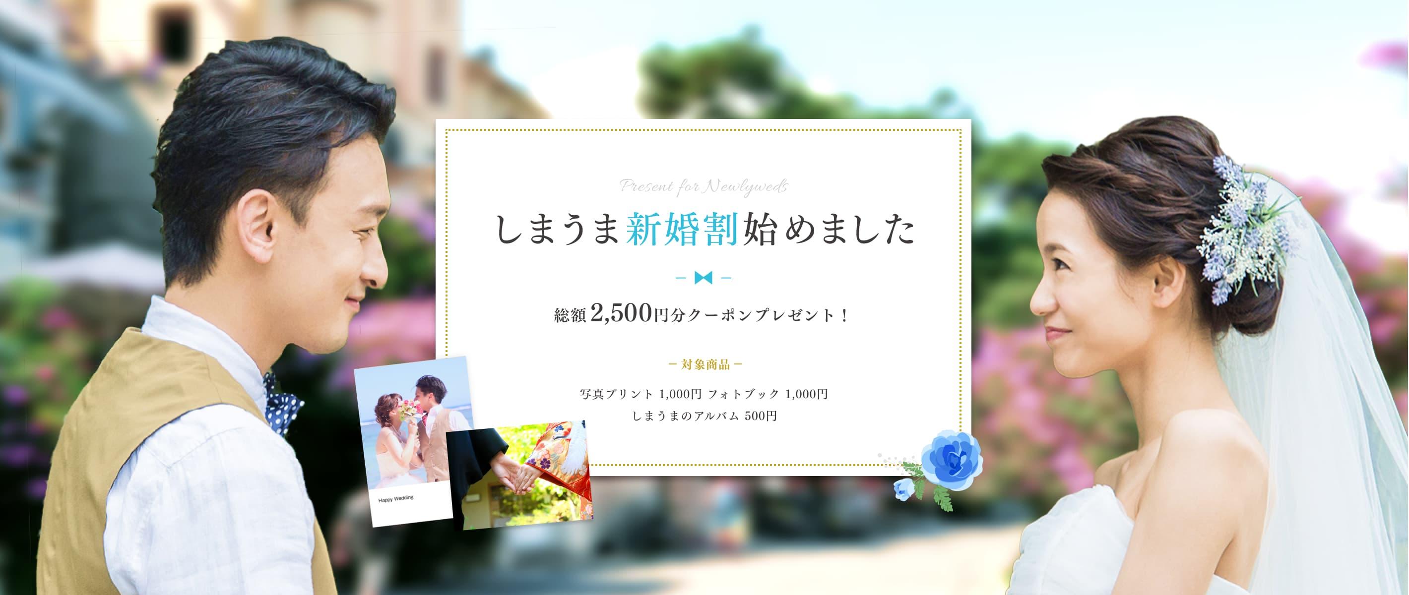 しまうま新婚割はじめました 総額3,500円分ポイントをプレゼント