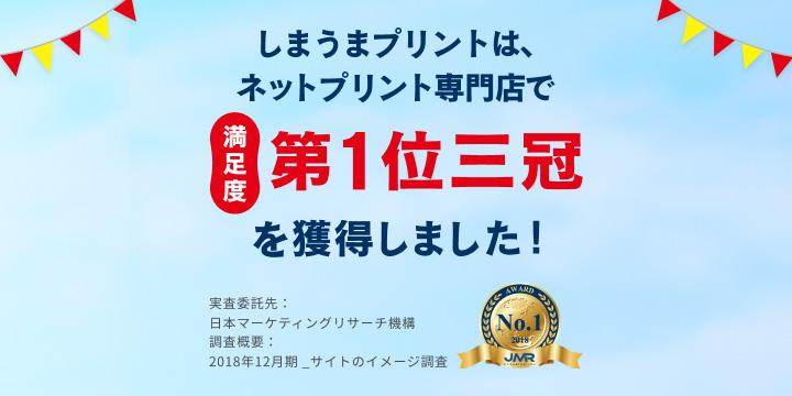 しまうまプリントが『ネットプリント専門店』満足度3部門で第1位を獲得しました!