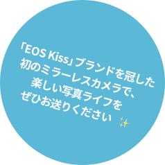 「EOS Kiss」ブランドを冠した初のミラーレスカメラで、楽しい写真ライフをぜひお送りください