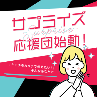 サプライズ応援団始動!
