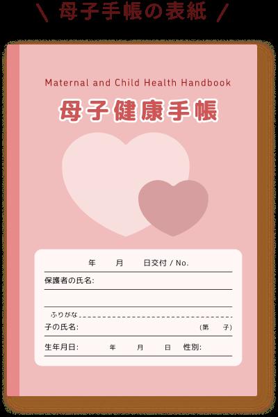 母子健康手帳の表紙のイメージ画像