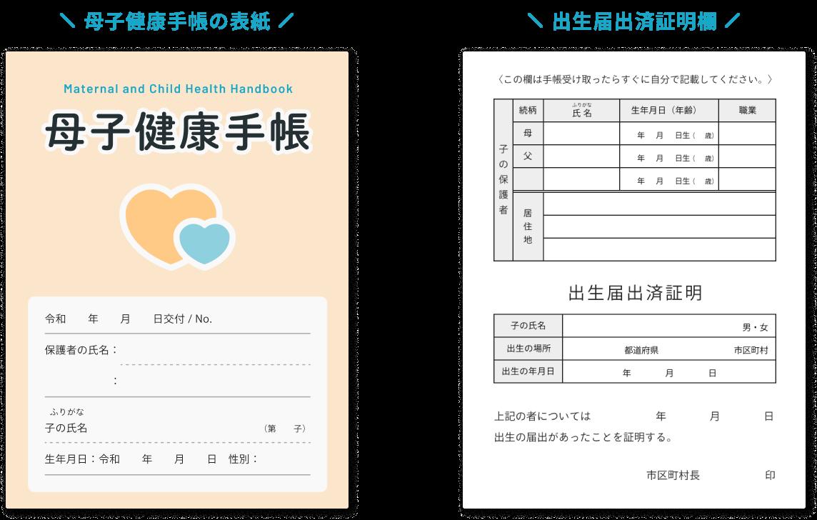 母子健康手帳と出生届出済証明書の表紙のイメージ画像