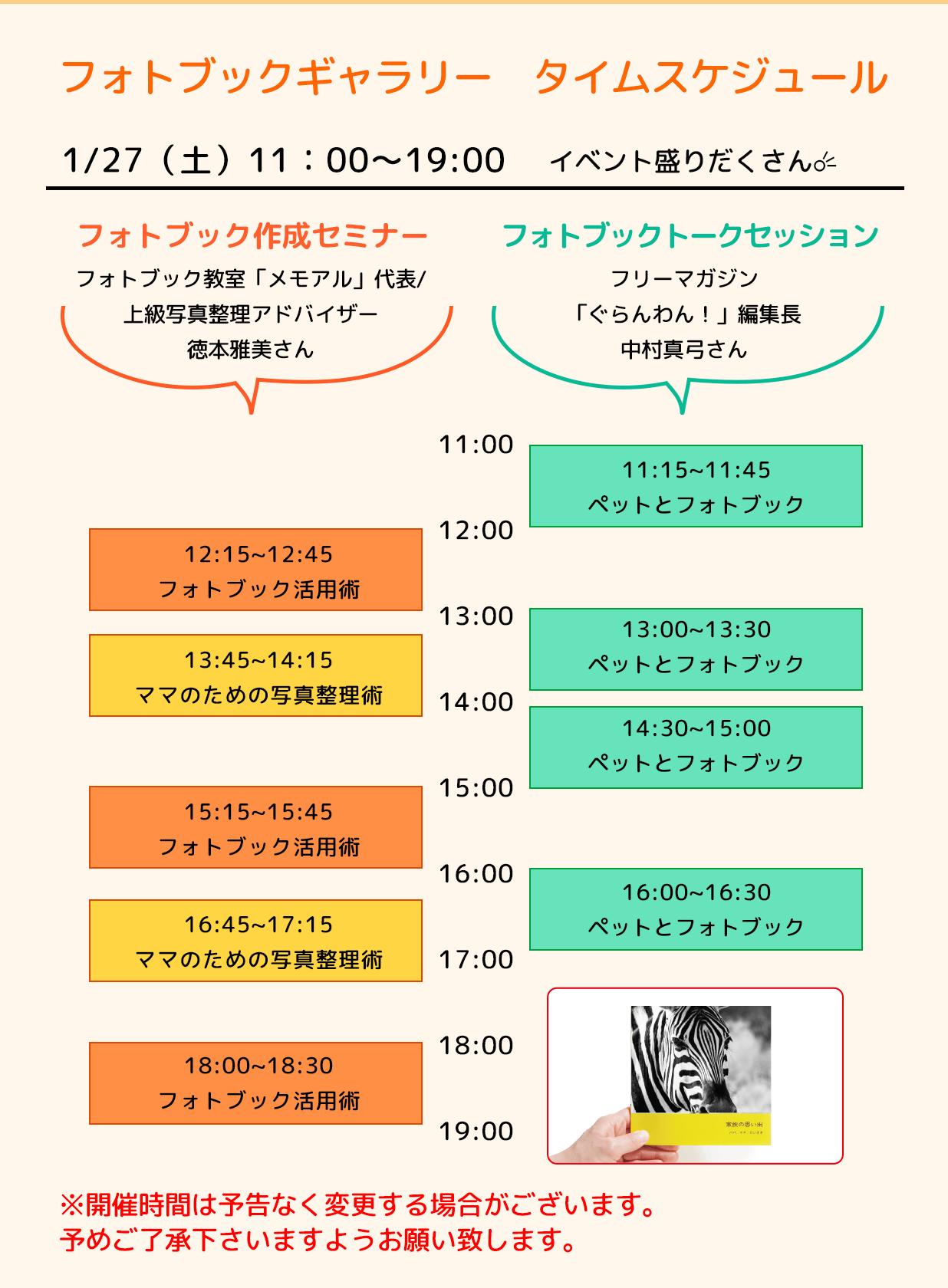 タイムスケジュール:1/27 11:00~19:00 イベント盛りだくさん