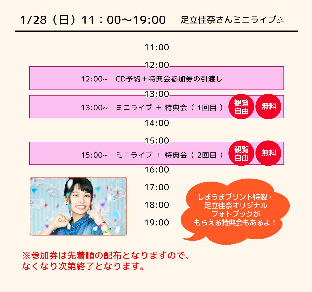 タイムスケジュール:1/28 11:00~19:00 足立佳奈さんミニライブ