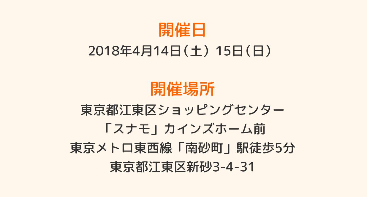 開催日 2018年4月14日(土)〜4月15日(日)