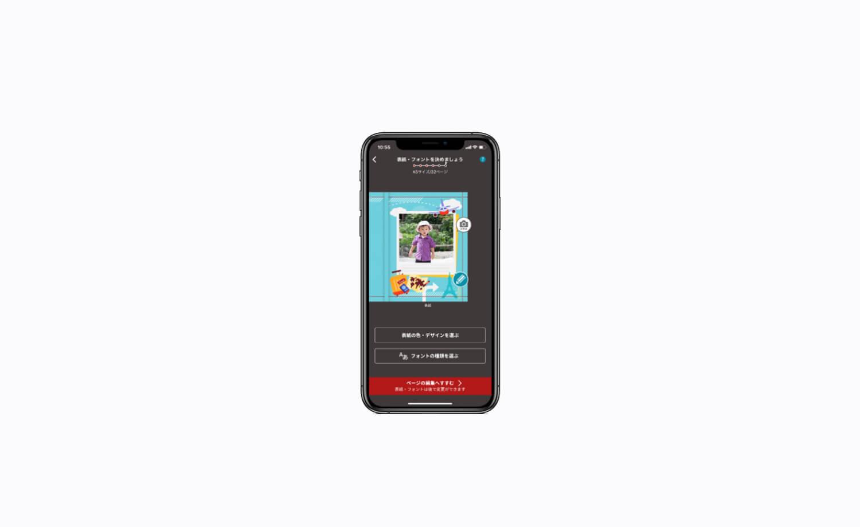 フォトブックの作り方 スマートフォンからのご注文
