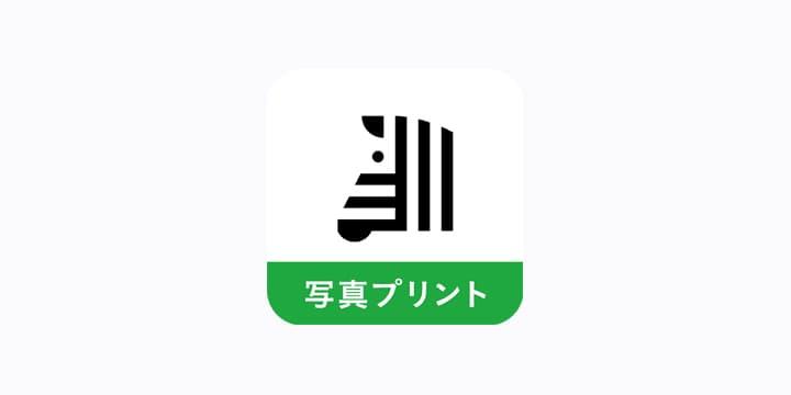 写真の注文方法 新スマートフォンアプリから