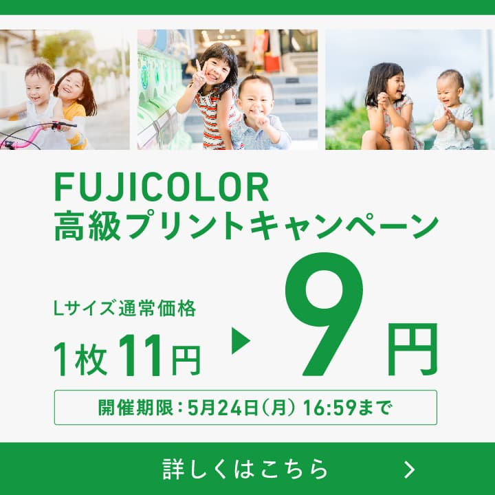 FUJI 9円キャンペーン