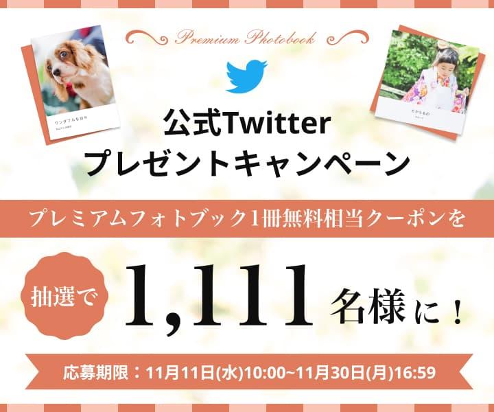 公式Twitterプレゼントキャンペーン