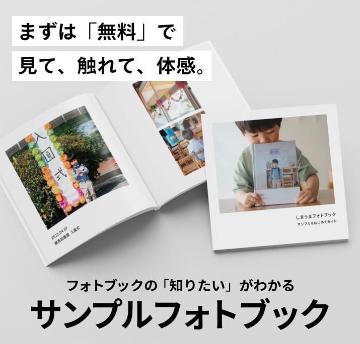 サンプルフォトブックのイメージ画像
