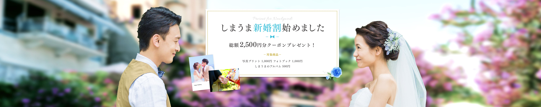 しまうま結婚割始めました 2000円分クーポンをプレゼント!