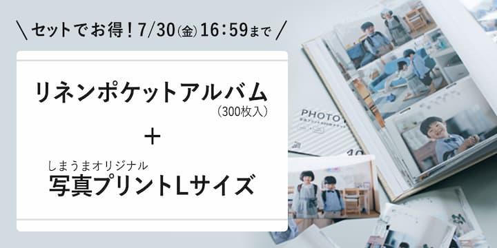 album&プリントセット販売