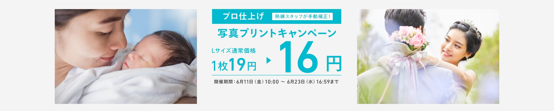 フジLサイズプロ仕上げ19円⇒16円CP